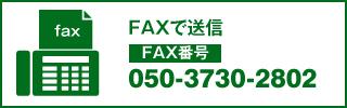 FAXで送信